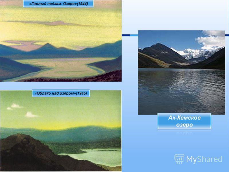 « Горный пейзаж. Озеро »(1944) « Облако над озером »(1945)