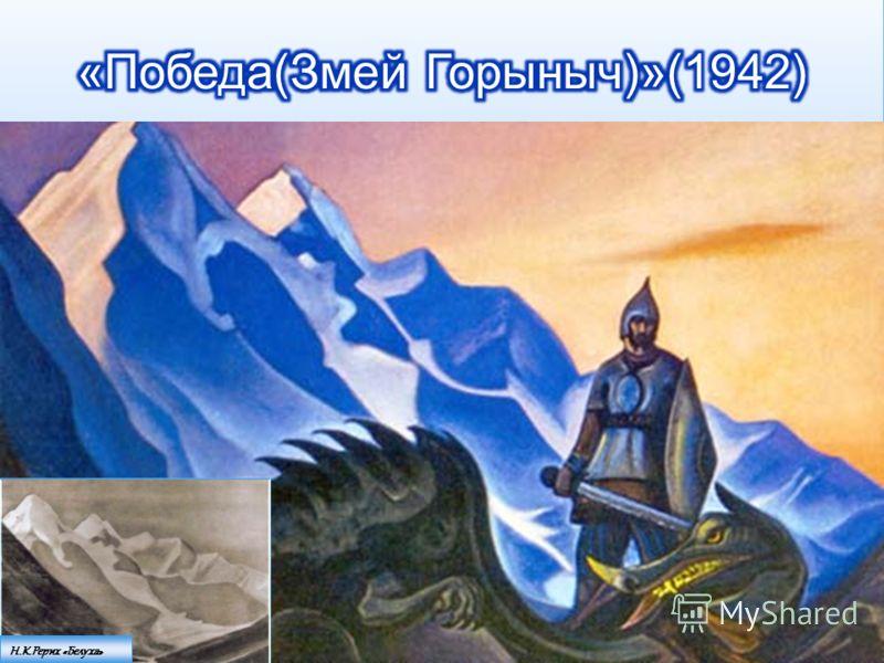 Н.К.Рерих «Белуха»