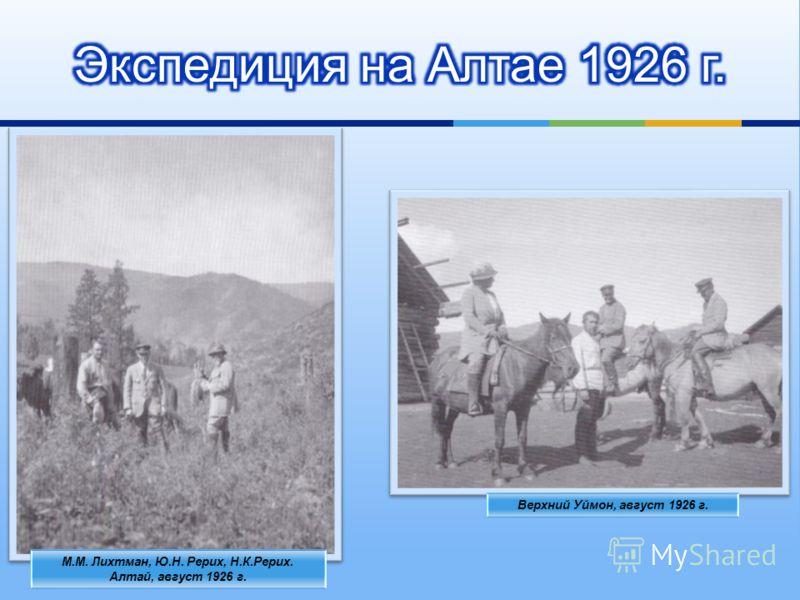 М. М. Лихтман, Ю. Н. Рерих, Н. К. Рерих. Алтай, август 1926 г. М. М. Лихтман, Ю. Н. Рерих, Н. К. Рерих. Алтай, август 1926 г. Верхний Уймон, август 1926 г.