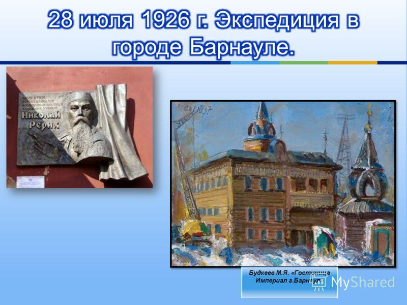 Будкеев М. Я. « Гостиница Империал г. Барнаул »