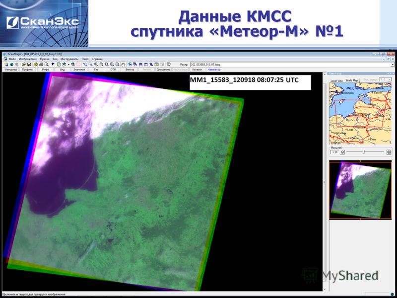 Данные КМСС спутника «Метеор-М» 1
