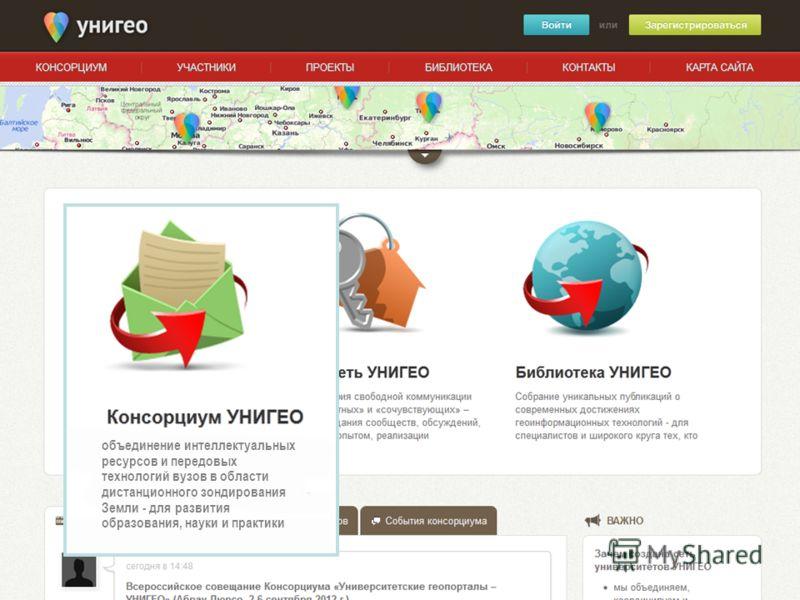 Веб-портал УНИГЕО объединение интеллектуальных ресурсов и передовых технологий вузов в области дистанционного зондирования Земли - для развития образования, науки и практики