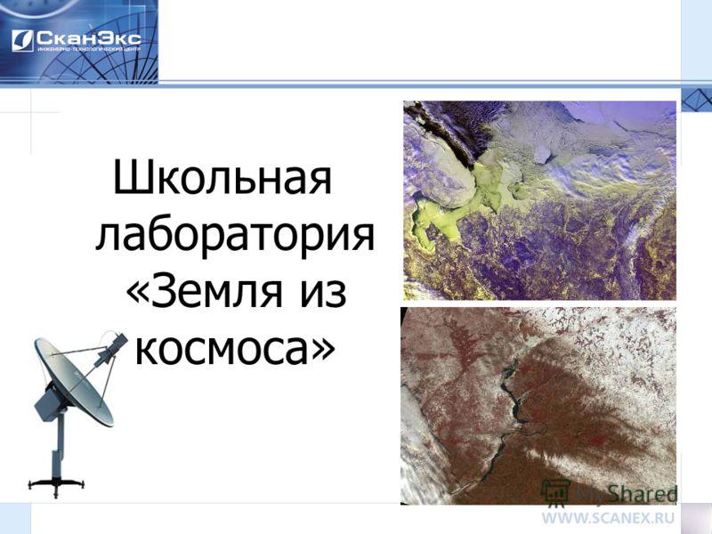 38 Школьная лаборатория «Земля из космоса»