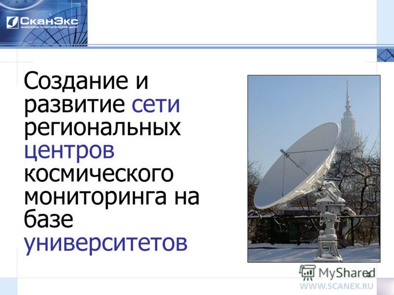 4 Создание и развитие сети региональных центров космического мониторинга на базе университетов