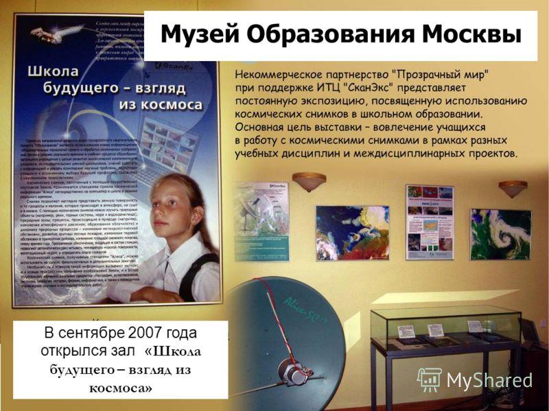 46 В сентябре 2007 года открылся зал « Школа будущего – взгляд из космоса» Музей Образования Москвы