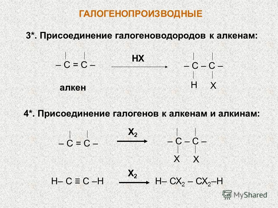 ГАЛОГЕНОПРОИЗВОДНЫЕ 3*. Присоединение галогеноводородов к алкенам: алкен HX Х H – С – С – – С = С – 4*. Присоединение галогенов к алкенам и алкинам: Х2Х2 Х Х – С – С – – С = С – Н– С С –Н Н– СХ 2 – СХ 2 –Н Х2Х2