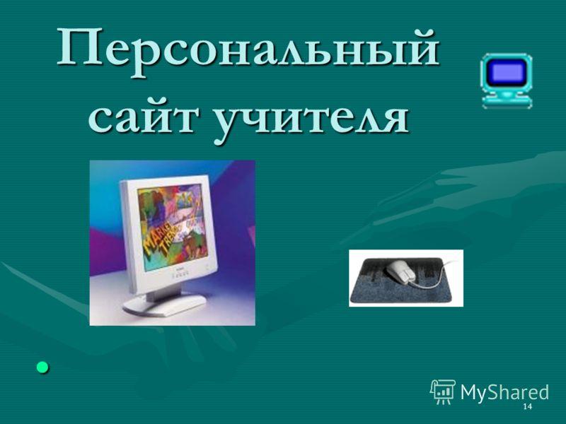 Персональный сайт учителя 14