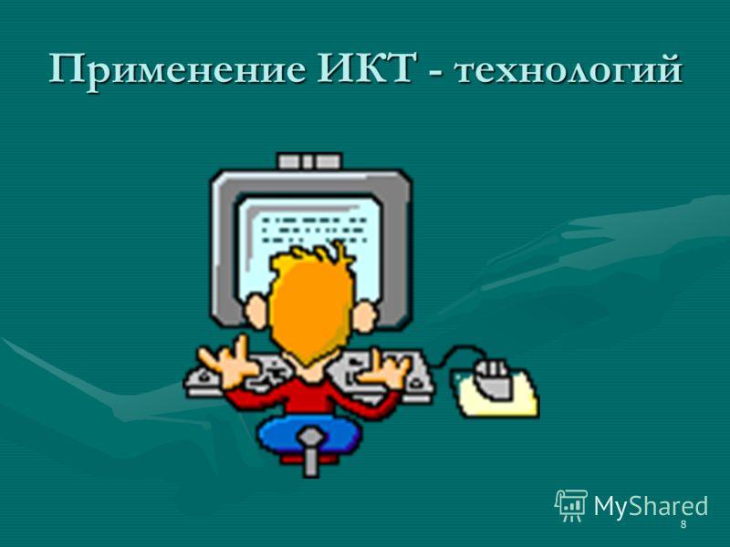 Применение ИКТ - технологий 8