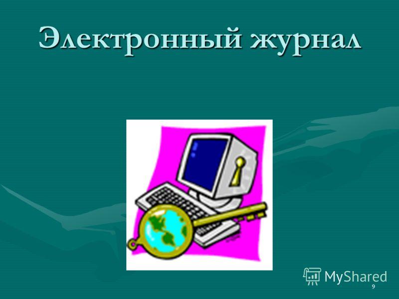Электронный журнал 9