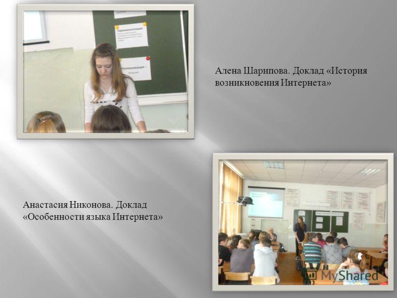 Алена Шарипова. Доклад « История возникновения Интернета » Анастасия Никонова. Доклад « Особенности языка Интернета »