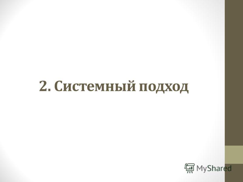 2. Системный подход