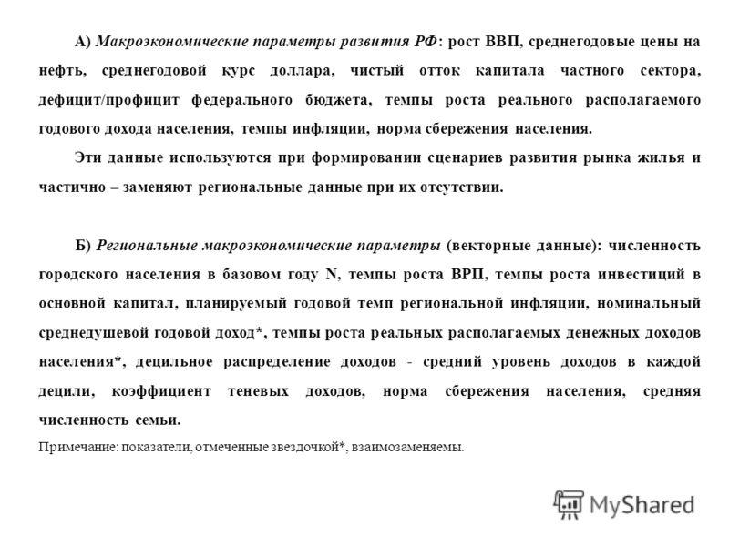 А) Макроэкономические параметры развития РФ: рост ВВП, среднегодовые цены на нефть, среднегодовой курс доллара, чистый отток капитала частного сектора, дефицит/профицит федерального бюджета, темпы роста реального располагаемого годового дохода населе