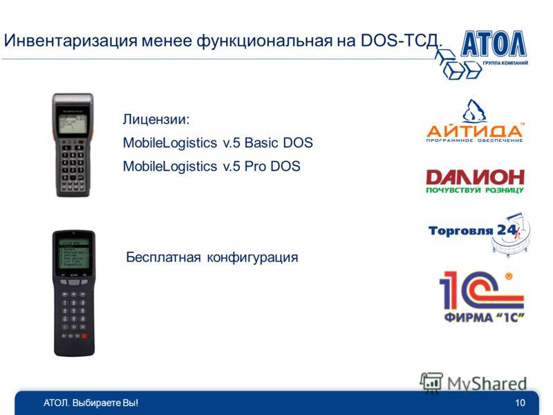 Лицензии: MobileLogistics v.5 Basic DOS MobileLogistics v.5 Pro DOS АТОЛ. Выбираете Вы!10 Бесплатная конфигурация Инвентаризация менее функциональная на DOS-ТСД.