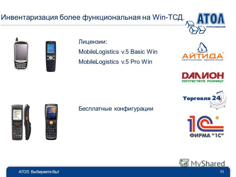 Инвентаризация более функциональная на Win-ТСД. АТОЛ. Выбираете Вы!11 Лицензии: MobileLogistics v.5 Basic Win MobileLogistics v.5 Pro Win Бесплатные конфигурации