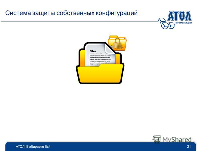 Система защиты собственных конфигураций АТОЛ. Выбираете Вы!21