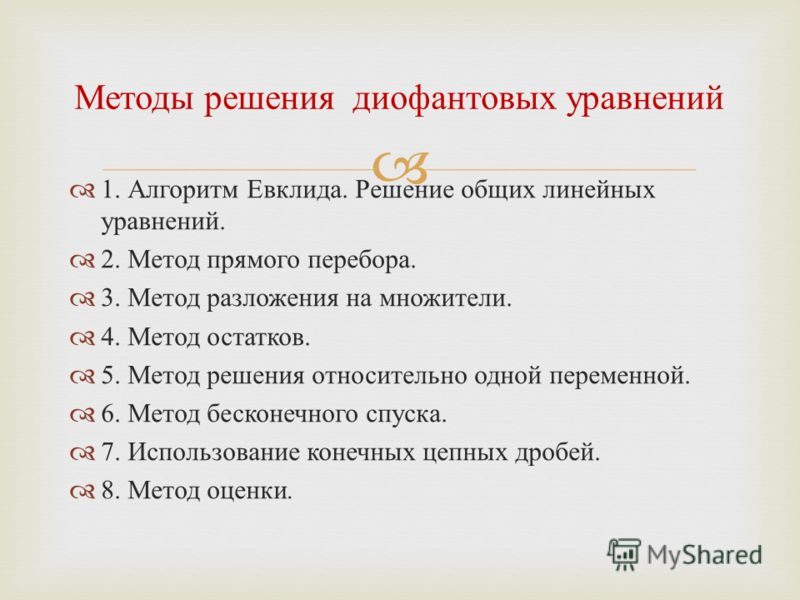 1. Алгоритм Евклида. Решение общих линейных уравнений. 2. Метод прямого перебора. 3. Метод разложения на множители. 4. Метод остатков. 5. Метод решения относительно одной переменной. 6. Метод бесконечного спуска. 7. Использование конечных цепных дроб