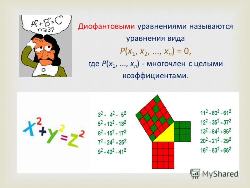Диофантовыми уравнениями называются уравнения вида P(x 1, x 2,..., x n ) = 0, где P(x 1,..., x n ) - многочлен с целыми коэффициентами.