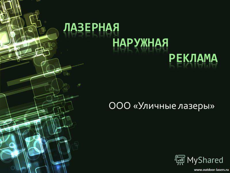 ООО «Уличные лазеры»