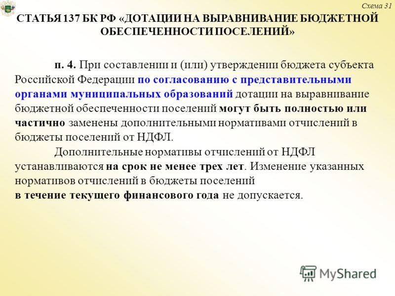 п. 4. При составлении и (или) утверждении бюджета субъекта Российской Федерации по согласованию с представительными органами муниципальных образований дотации на выравнивание бюджетной обеспеченности поселений могут быть полностью или частично замене