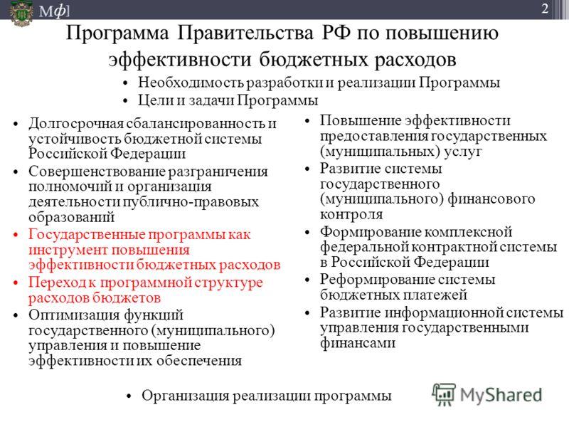 М ] ф 2 Программа Правительства РФ по повышению эффективности бюджетных расходов Долгосрочная сбалансированность и устойчивость бюджетной системы Российской Федерации Совершенствование разграничения полномочий и организация деятельности публично-прав