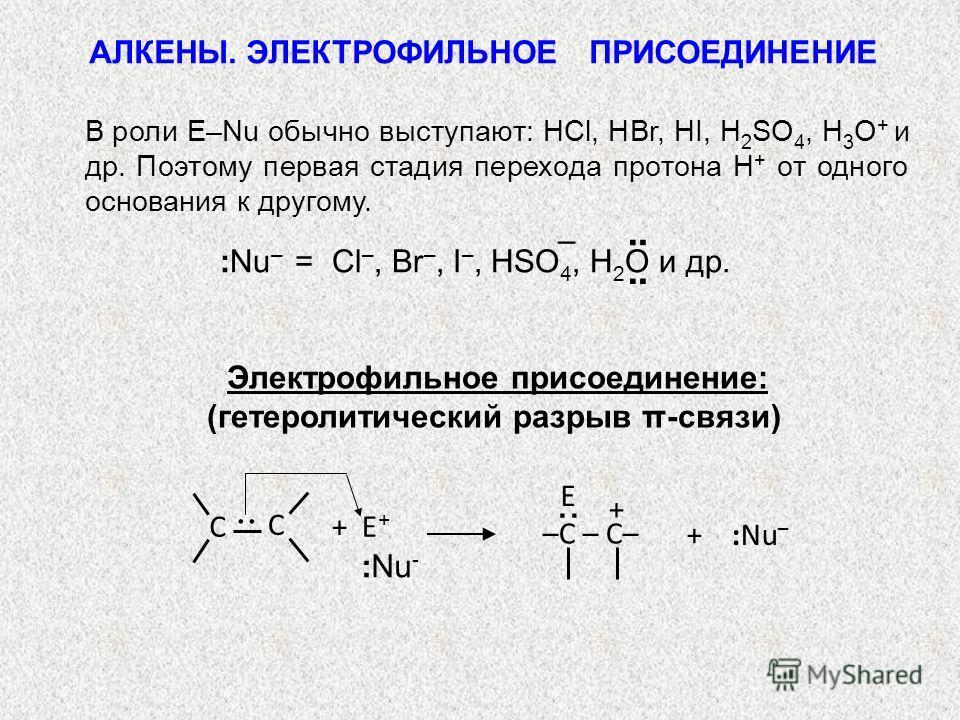 :Nu – = Cl –, Br –, I –, HSO 4, H 2 О и др. В роли E–Nu обычно выступают: HCl, HBr, HI, H 2 SO 4, H 3 O + и др. Поэтому первая стадия перехода протона Н + от одного основания к другому. – ¨ ¨ Электрофильное присоединение: (гетеролитический разрыв π-с