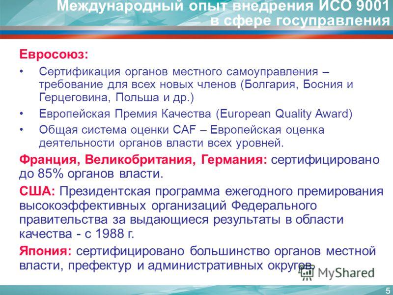 5 Евросоюз: Сертификация органов местного самоуправления – требование для всех новых членов (Болгария, Босния и Герцеговина, Польша и др.) Европейская Премия Качества (European Quality Award) Общая система оценки CAF – Европейская оценка деятельности