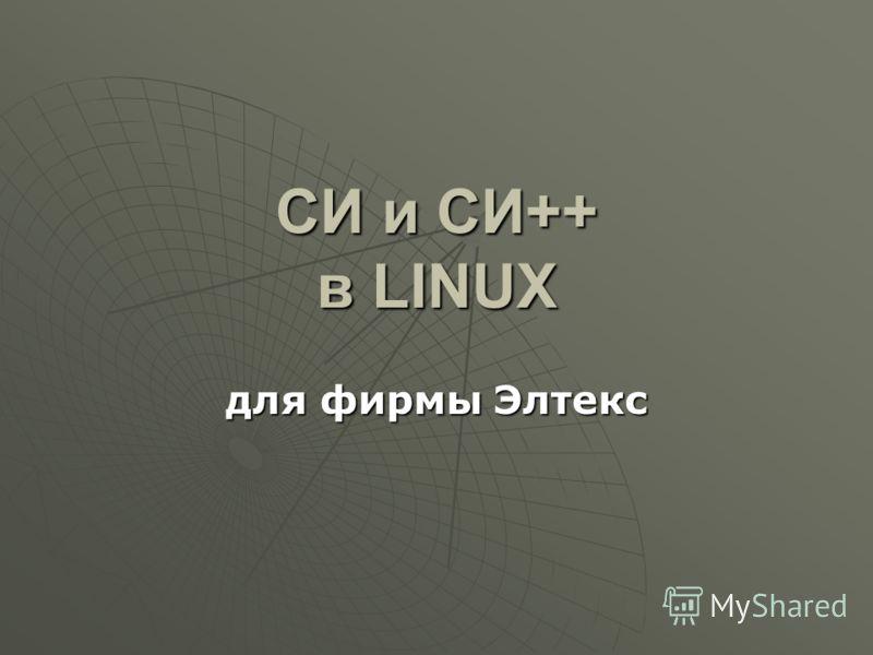 СИ и СИ++ в LINUX для фирмы Элтекс