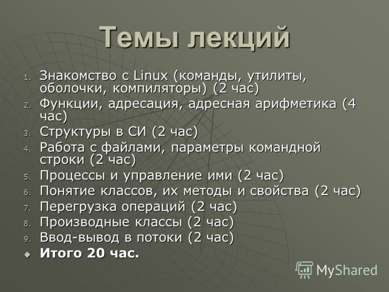 Темы лекций 1. Знакомство с Linux (команды, утилиты, оболочки, компиляторы) (2 час) 2. Функции, адресация, адресная арифметика (4 час) 3. Структуры в СИ (2 час) 4. Работа с файлами, параметры командной строки (2 час) 5. Процессы и управление ими (2 ч
