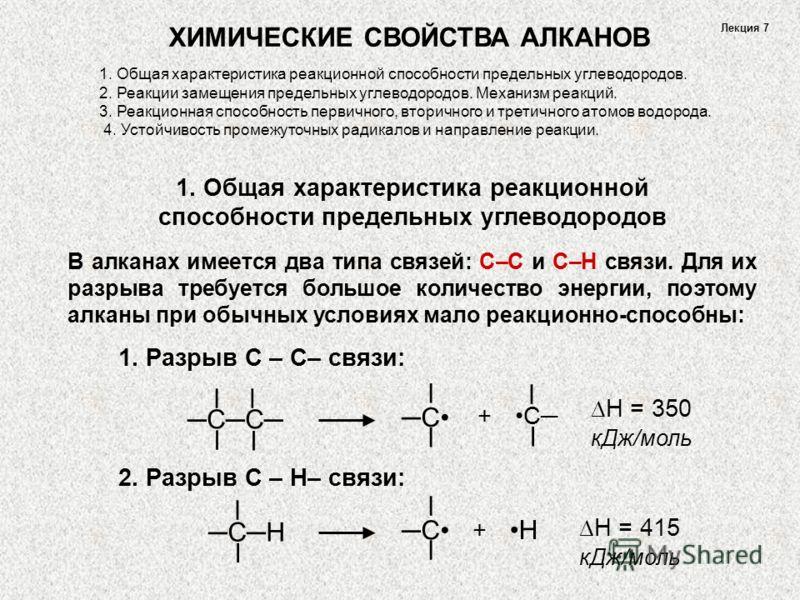 Лекция 7 ХИМИЧЕСКИЕ СВОЙСТВА АЛКАНОВ 1. Общая характеристика реакционной способности предельных углеводородов. 2. Реакции замещения предельных углеводородов. Механизм реакций. 3. Реакционная способность первичного, вторичного и третичного атомов водо