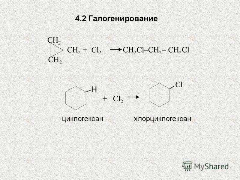 4.2 Галогенирование СH2СH2 СH2СH2 СН 2 + Cl 2 CH 2 Cl–CH 2 – CH 2 Cl СlСl H + Cl 2 циклогексанхлорциклогексан