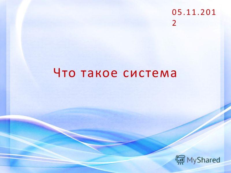 Что такое система 05.11.2012