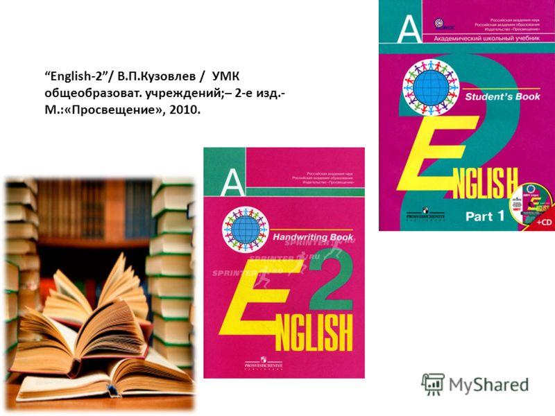 English-2/ В.П.Кузовлев / УМК общеобразоват. учреждений;– 2-е изд.- М.:«Просвещение», 2010.