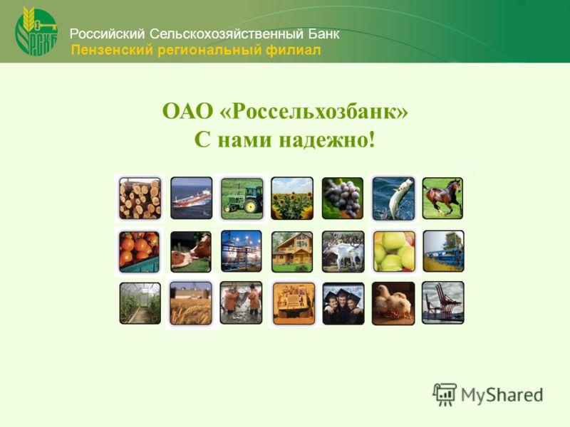 Российский Сельскохозяйственный Банк Пензенский региональный филиал ОАО «Россельхозбанк» С нами надежно!