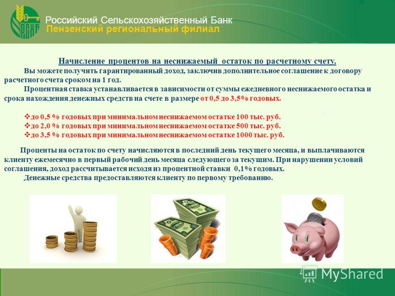 Российский Сельскохозяйственный Банк Пензенский региональный филиал Начисление процентов на неснижаемый остаток по расчетному счету. Вы можете получить гарантированный доход, заключив дополнительное соглашение к договору расчетного счета сроком на 1