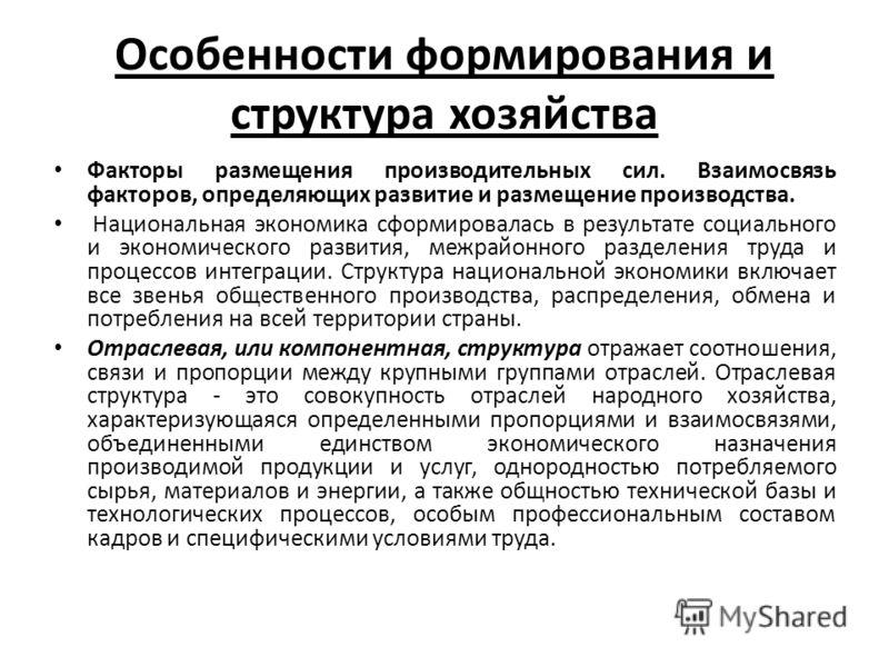 География хозяйства РФ.