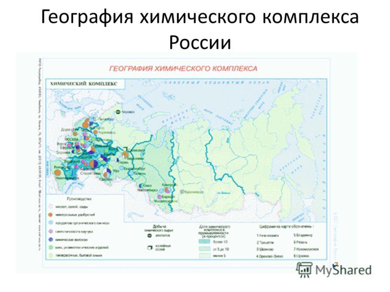 География химического комплекса России