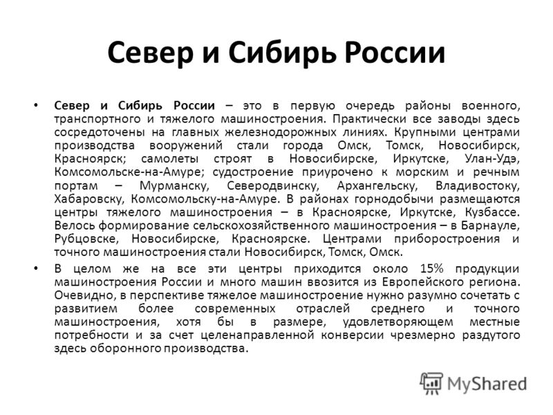 Север и Сибирь России Север и Сибирь России – это в первую очередь районы военного, транспортного и тяжелого машиностроения. Практически все заводы здесь сосредоточены на главных железнодорожных линиях. Крупными центрами производства вооружений стали