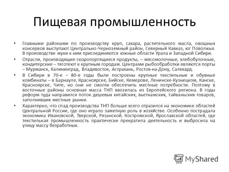 Пищевая промышленность Главными районами по производству круп, сахара, растительного масла, овощных консервов выступают Центрально-Черноземный район, Северный Кавказ, юг Поволжья. В производстве муки к ним присоединяются южные области Урала и Западно