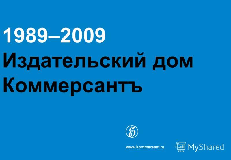 1989–2009 Издательский дом Коммерсантъ www.kommersant.ru
