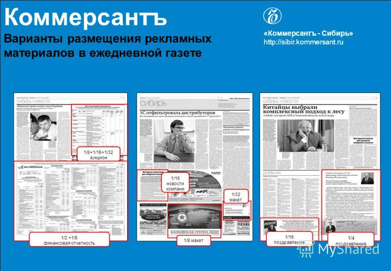 1/4 поздравление 1/16 поздравление 1/8 макет 1/16 новости компани и Коммерсантъ Варианты размещения рекламных материалов в ежедневной газете «Коммерсантъ - Сибирь» http://sibir.kommersant.ru 1/32 макет 1/2 +1/8 финансовая отчетность 1/8+1/16+1/32 аук