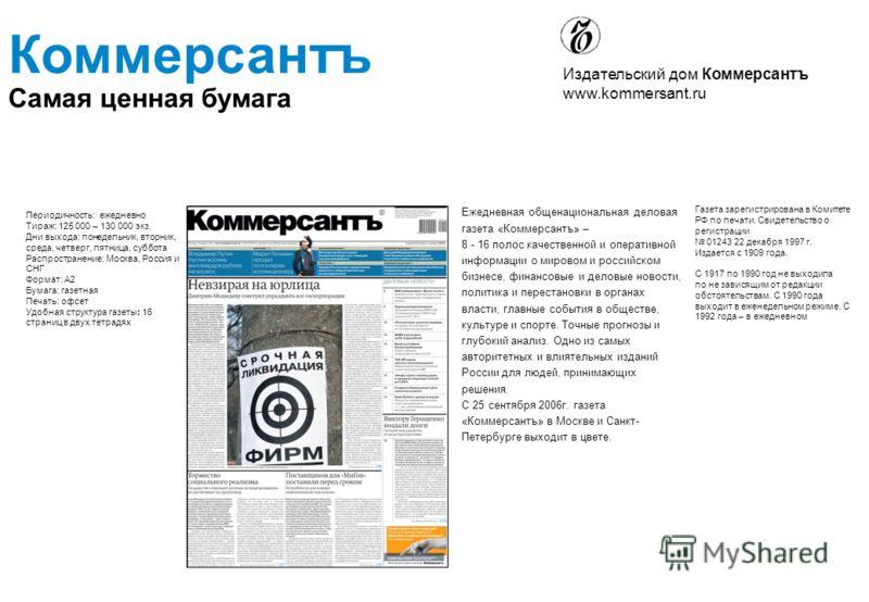 Ежедневная общенациональная деловая газета «Коммерсантъ» – 8 - 16 полос качественной и оперативной информации о мировом и российском бизнесе, финансовые и деловые новости, политика и перестановки в органах власти, главные события в обществе, культуре