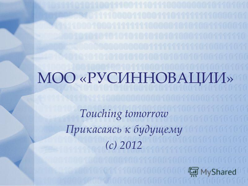 МОО «РУСИННОВАЦИИ» Touching tomorrow Прикасаясь к будущему (с) 2012