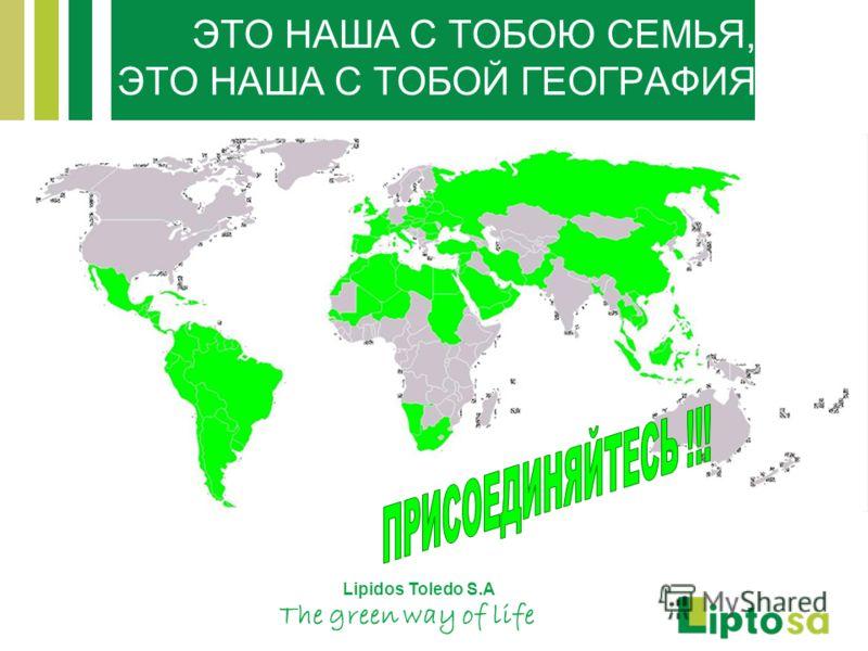 The green way of life Lipidos Toledo S.A ЭТО НАША С ТОБОЮ СЕМЬЯ, ЭТО НАША С ТОБОЙ ГЕОГРАФИЯ