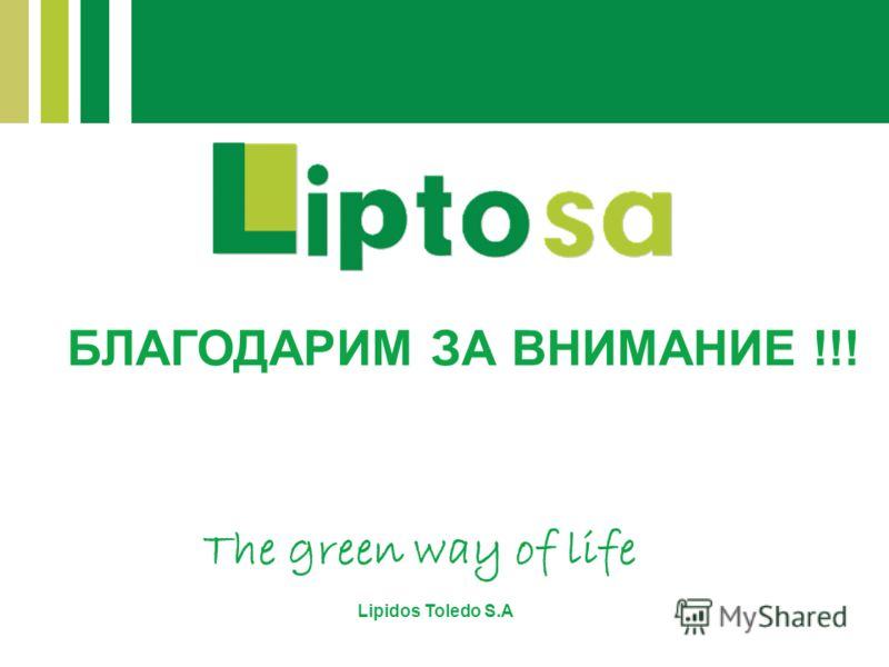 The green way of life Lipidos Toledo S.A БЛАГОДАРИМ ЗА ВНИМАНИЕ !!!