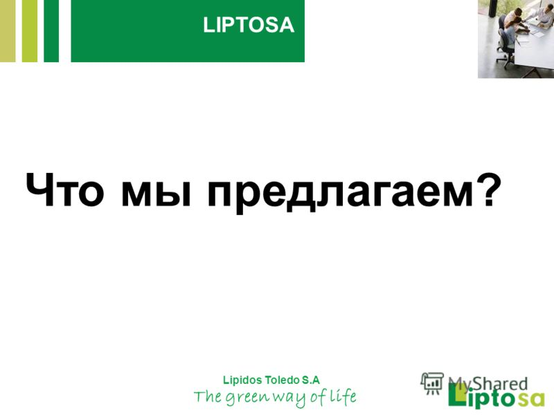 Lipidos Toledo S.A The green way of life Что мы предлагаем? LIPTOSA