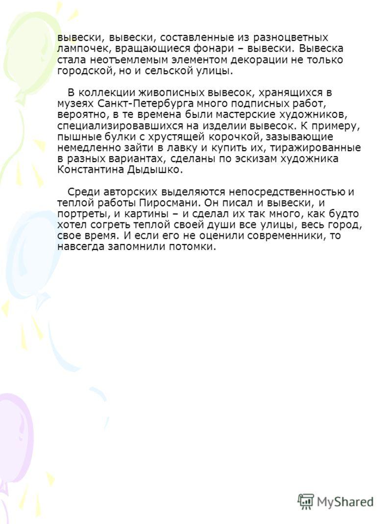 вывески, вывески, составленные из разноцветных лампочек, вращающиеся фонари – вывески. Вывеска стала неотъемлемым элементом декорации не только городской, но и сельской улицы. В коллекции живописных вывесок, хранящихся в музеях Санкт-Петербурга много