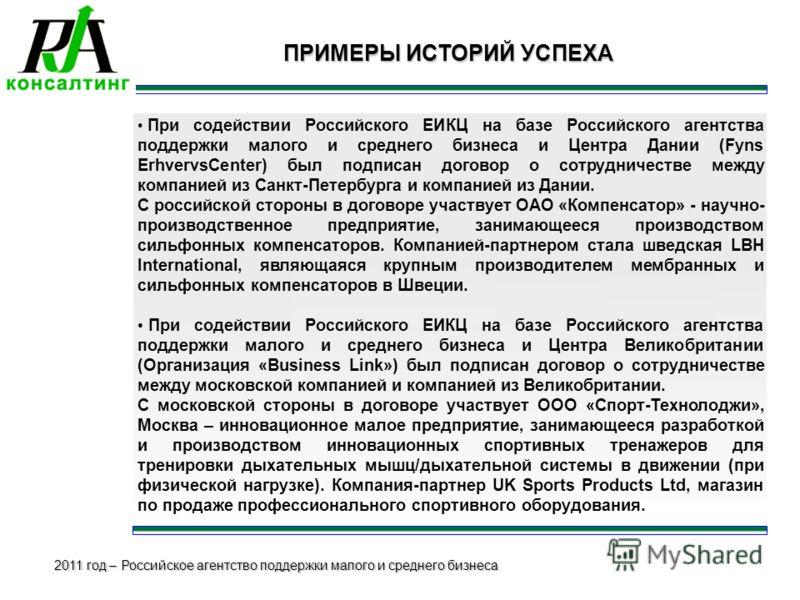 2011 год – Российское агентство поддержки малого и среднего бизнеса ПРИМЕРЫ ИСТОРИЙ УСПЕХА При содействии Российского ЕИКЦ на базе Российского агентства поддержки малого и среднего бизнеса и Центра Дании (Fyns ErhvervsCenter) был подписан договор о с