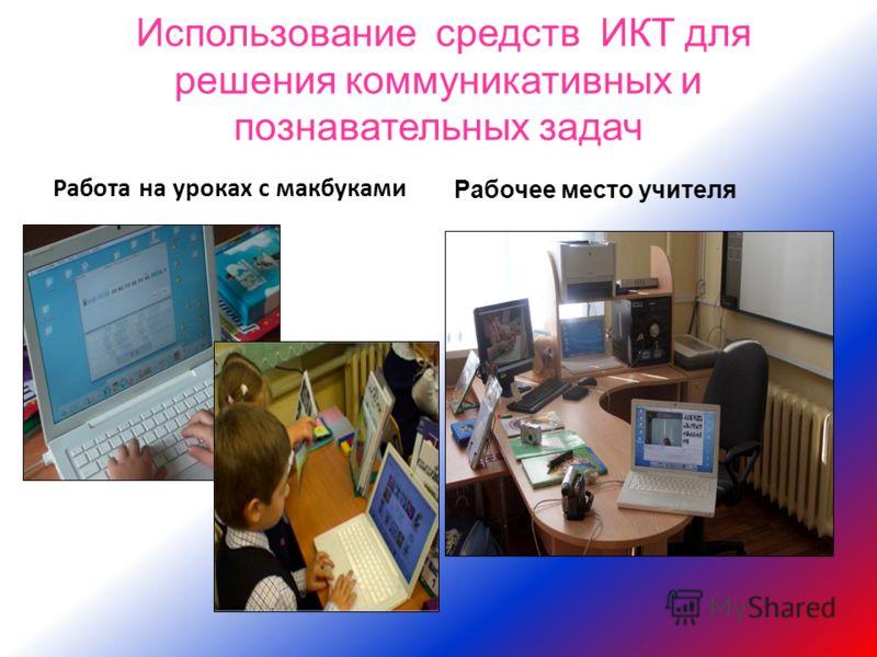 Использование средств ИКТ для решения коммуникативных и познавательных задач Работа на уроках с макбуками Рабочее место учителя