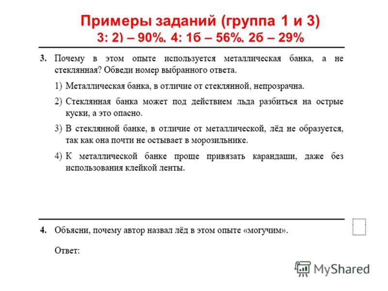 Примеры заданий (группа 1 и 3) 3: 2) – 90%, 4: 1б – 56%, 2б – 29%