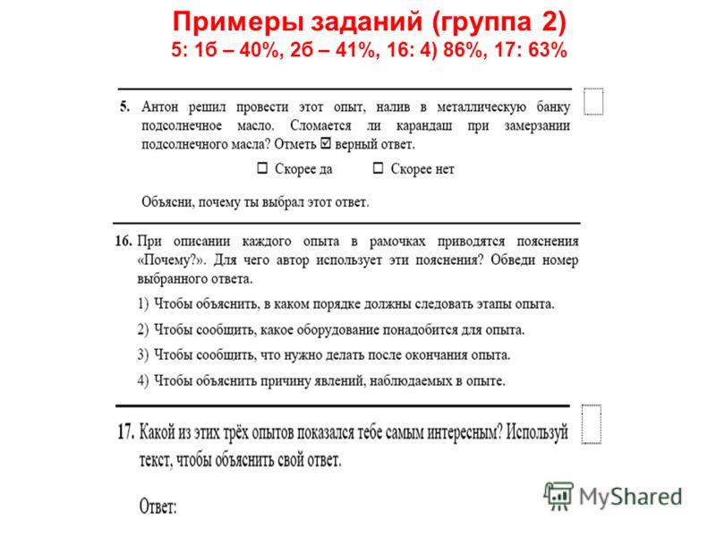 Примеры заданий (группа 2) 5: 1б – 40%, 2б – 41%, 16: 4) 86%, 17: 63%